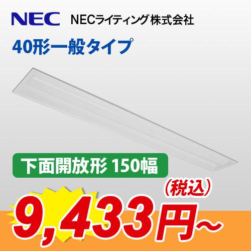 Nuシリーズ 40形一般タイプ『下面開放形 150幅』