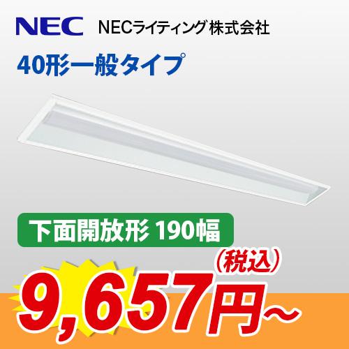 Nuシリーズ 40形一般タイプ『下面開放形 190幅』