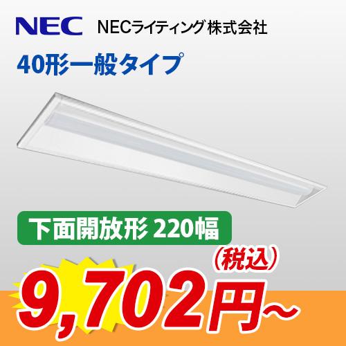 Nuシリーズ 40形一般タイプ『下面開放形 220幅』
