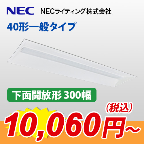 Nuシリーズ 40形一般タイプ『下面開放形 300幅』