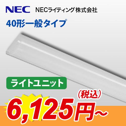 Nuシリーズ 40形ライトユニット一般タイプ