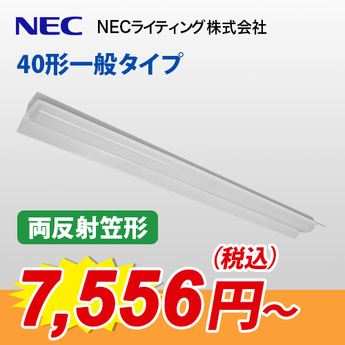 Nuシリーズ 40形一般タイプ『両反射笠形』