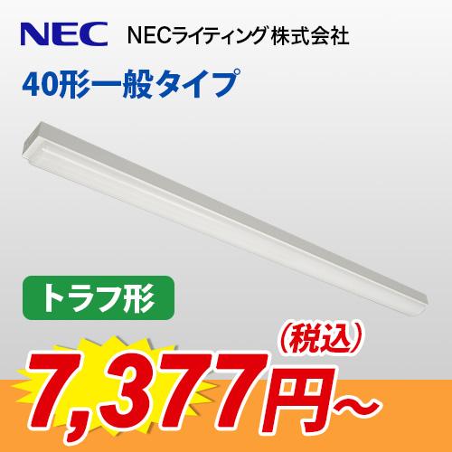 Nuシリーズ 40形一般タイプ『トラフ形』