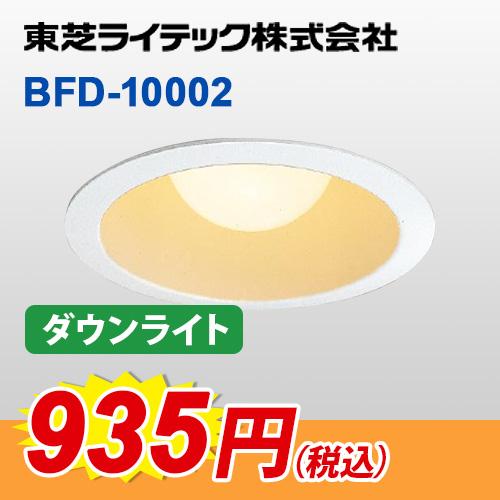 おすすめ商品『BFD-10002』