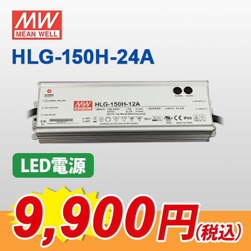 おすすめ商品『HLG-150H-24A』