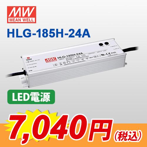 おすすめ商品『HLG-185H-24A』