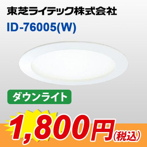 おすすめ商品『ID-76005(W)』