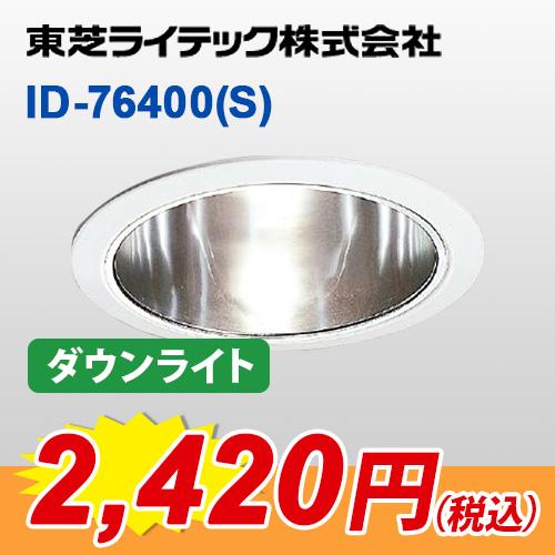 おすすめ商品『ID-76400(S)』