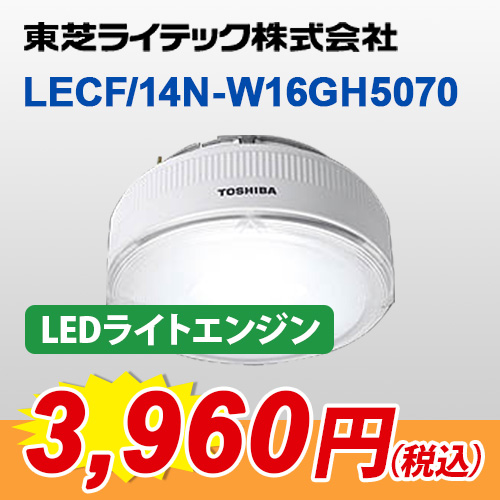 おすすめ商品『LECF/14N-W16GH5070』