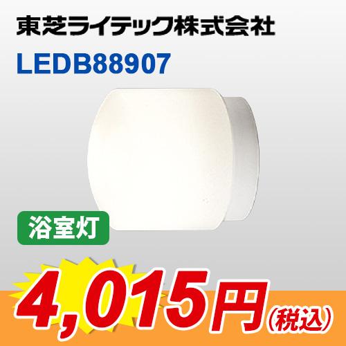 おすすめ商品『LEDB88907』