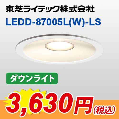 おすすめ商品『LEDD-87005L(W)-LS』