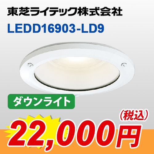 おすすめ商品『LEDD16903-LD9』