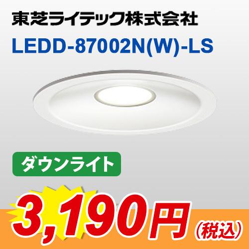 おすすめ商品『LEDD-87002N(W)-LS』