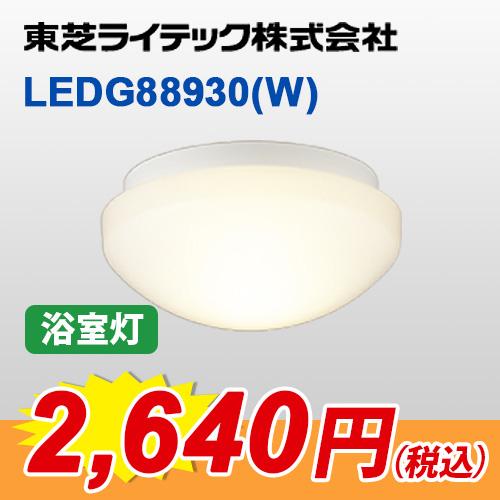 おすすめ商品『LEDG88930(W)』
