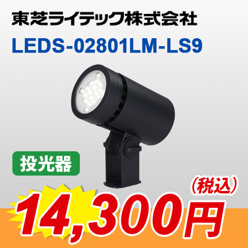 おすすめ商品『LEDS-02801LM-LS9』