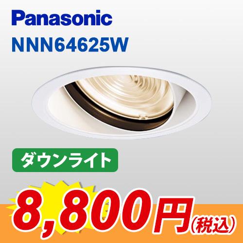 おすすめ商品『NNN64625W』