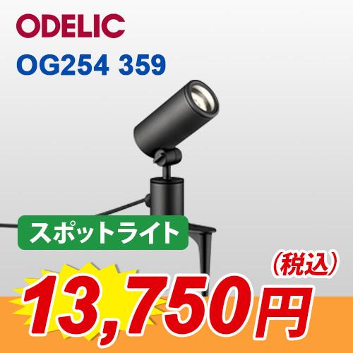 おすすめ商品『OG254 359』