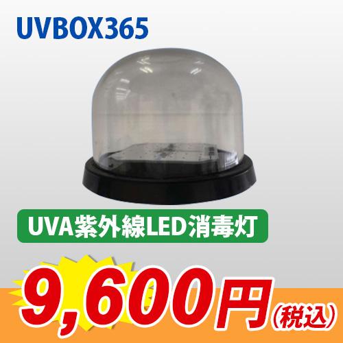 おすすめ商品『UVBOX365』