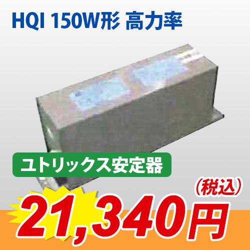 おすすめ商品『ユトリックス安定器 HQI 150W形 高力率』