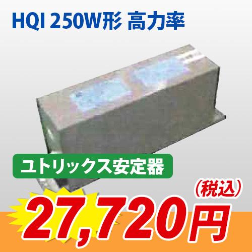 ユトリックス安定器『HQI 250W形 高力率』