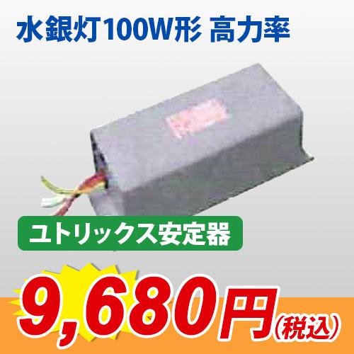 ユトリックス安定器『水銀灯100W形 高力率』