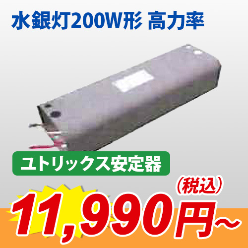 ユトリックス安定器『水銀灯200W形 高力率』