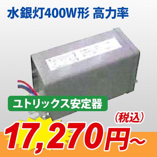 ユトリックス安定器『水銀灯400W形 高力率』