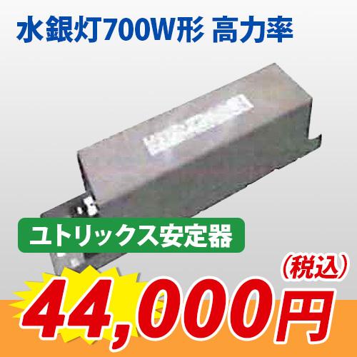 ユトリックス安定器『水銀灯700W形 高力率』