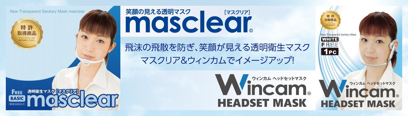 透明衛生マスク マスクリア&ウィンカム