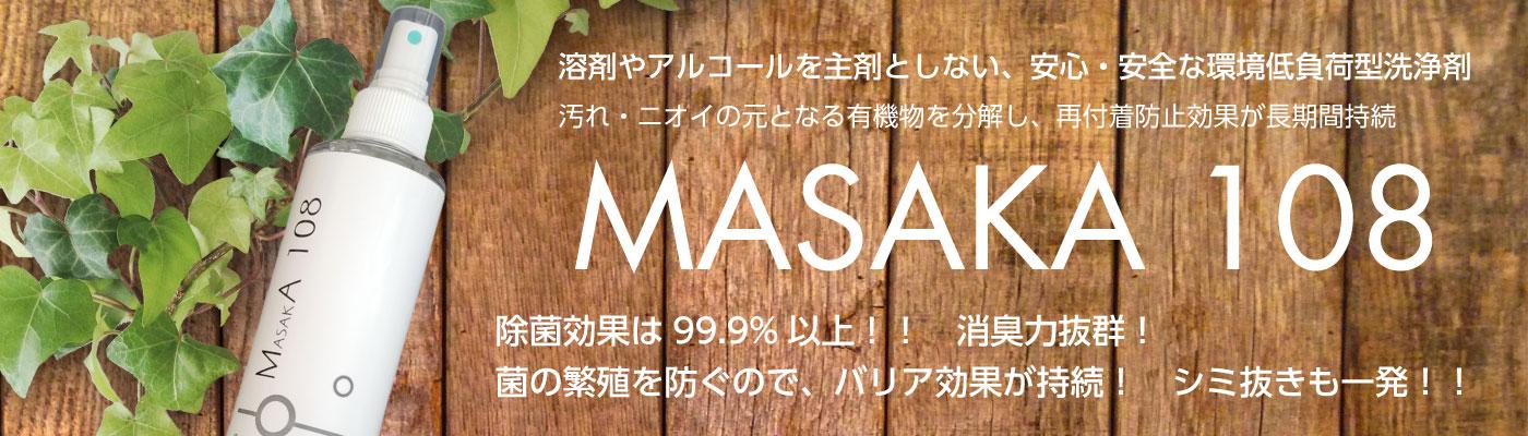 MASAKA108
