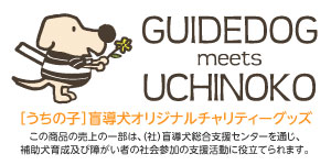 [うちの子] 盲導犬オリジナルチャリティーグッズ GUIDEDOG meets UCHINOKO