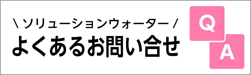ソリューションウォーター[よくあるお問い合せ]