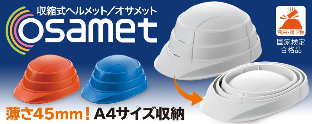 収縮式ヘルメットオサメット