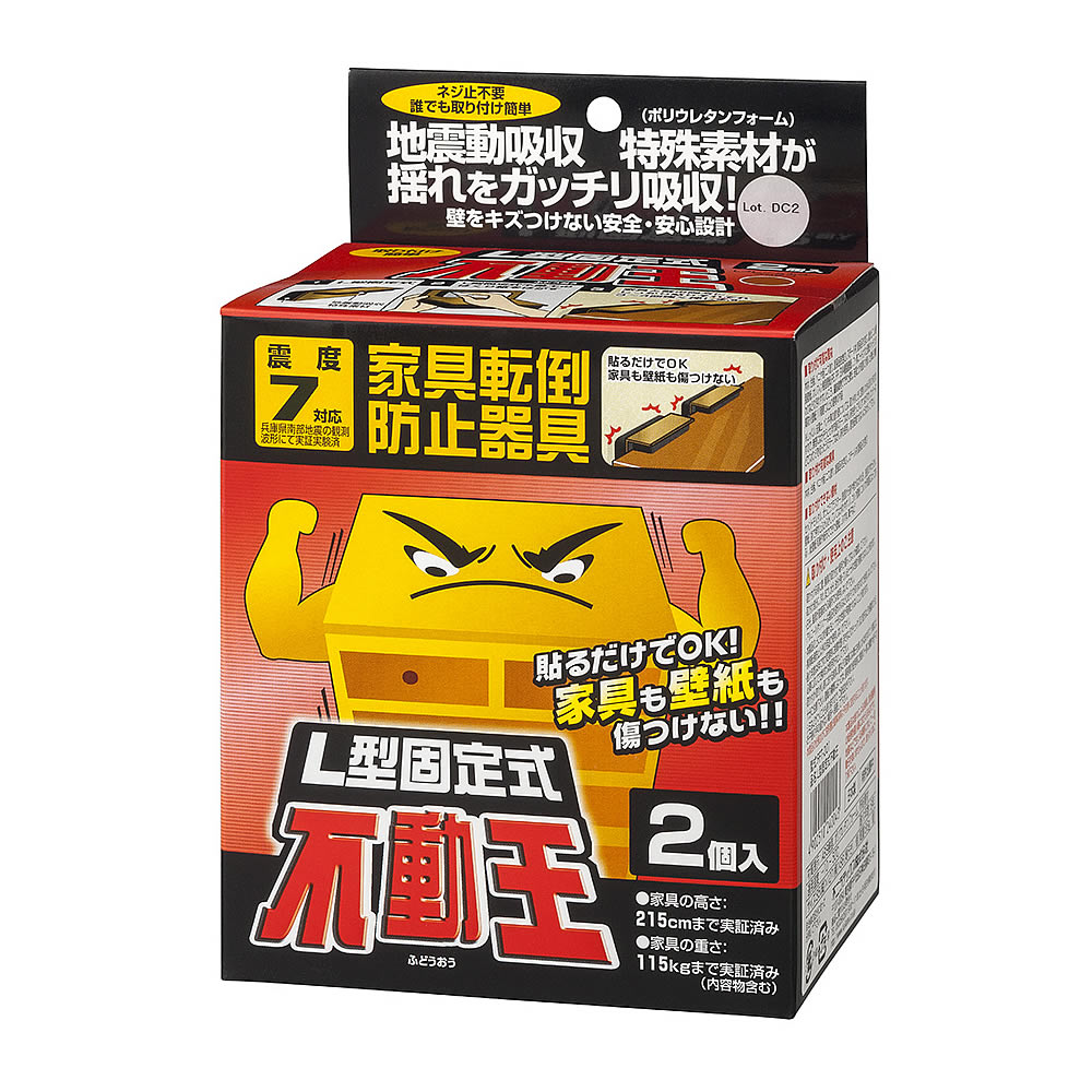 不動王 L型固定式(2個入) FFT-001画像