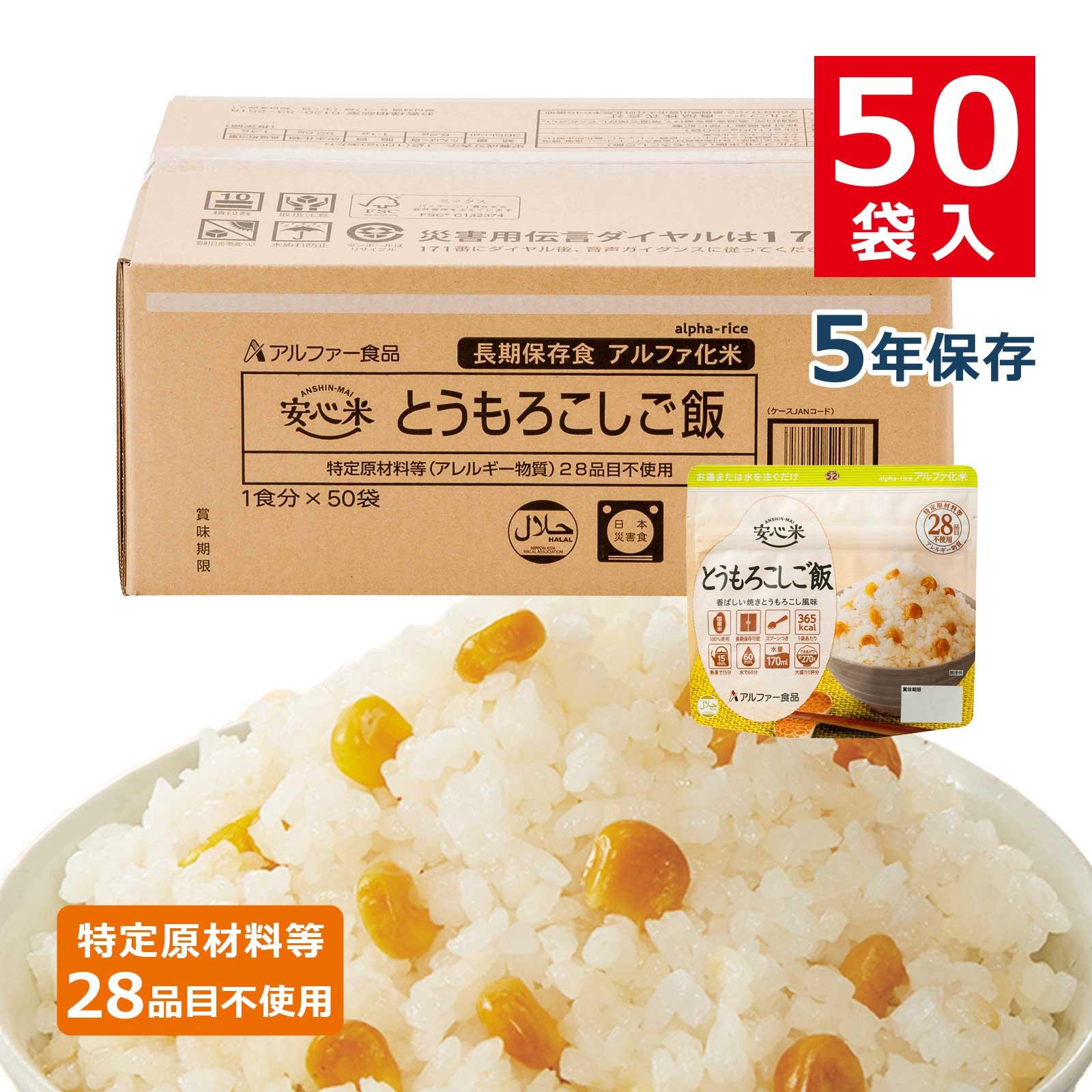 安心米(アルファ化米)個食 とうもろこしご飯 50袋入画像