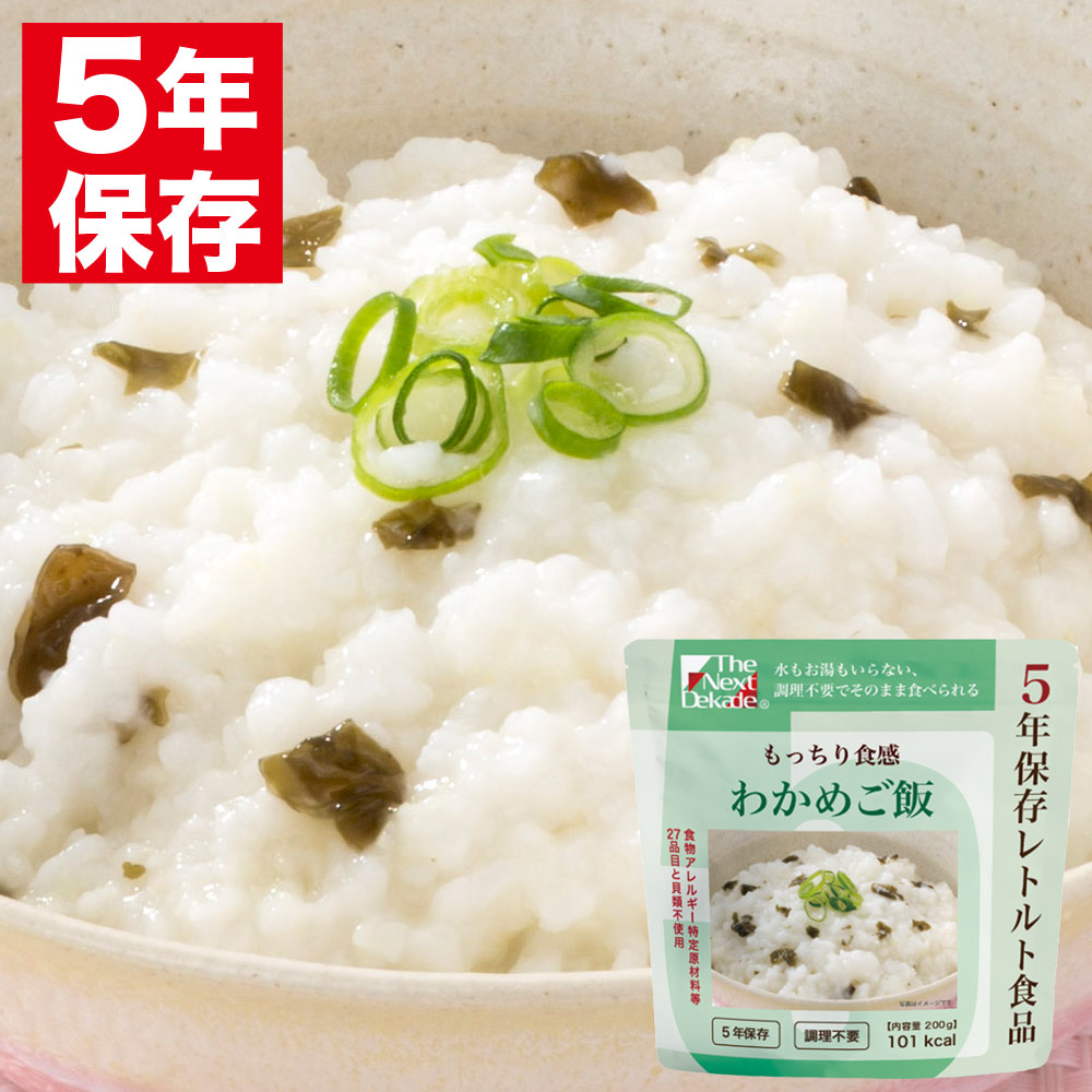 The Next Dekade 5年保存レトルト食品 わかめご飯の画像