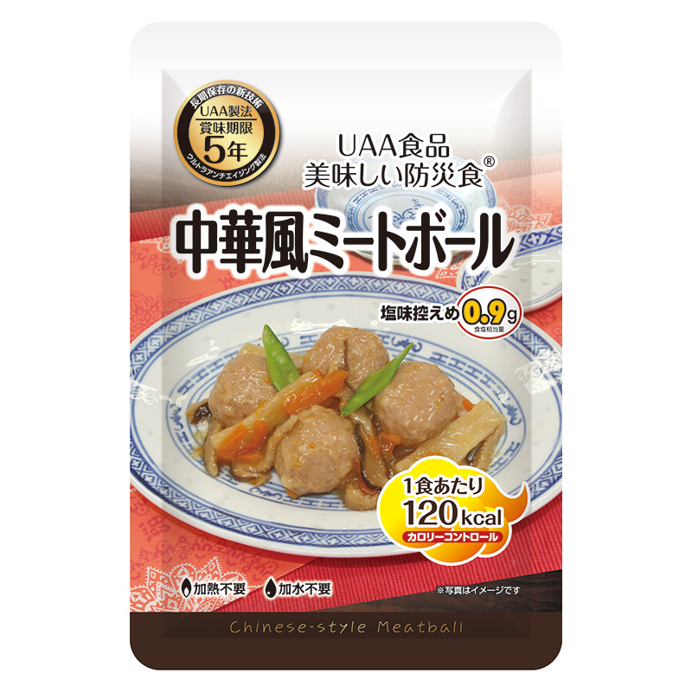 UAA食品 美味しい防災食 カロリーコントロール 中華風ミートボール画像
