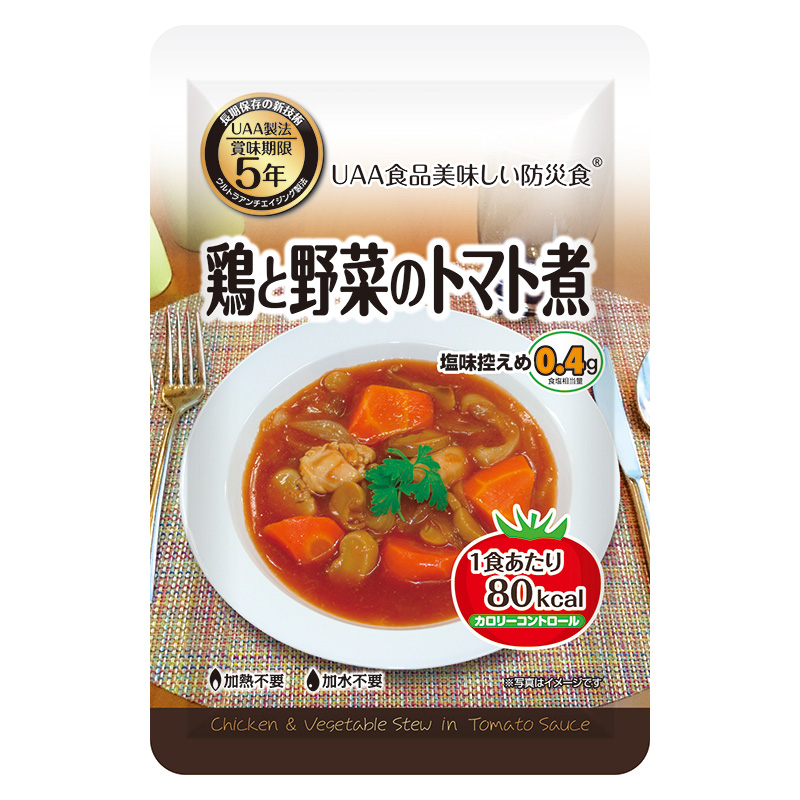 UAA食品 美味しい防災食 カロリーコントロール 鶏と野菜のトマト煮画像