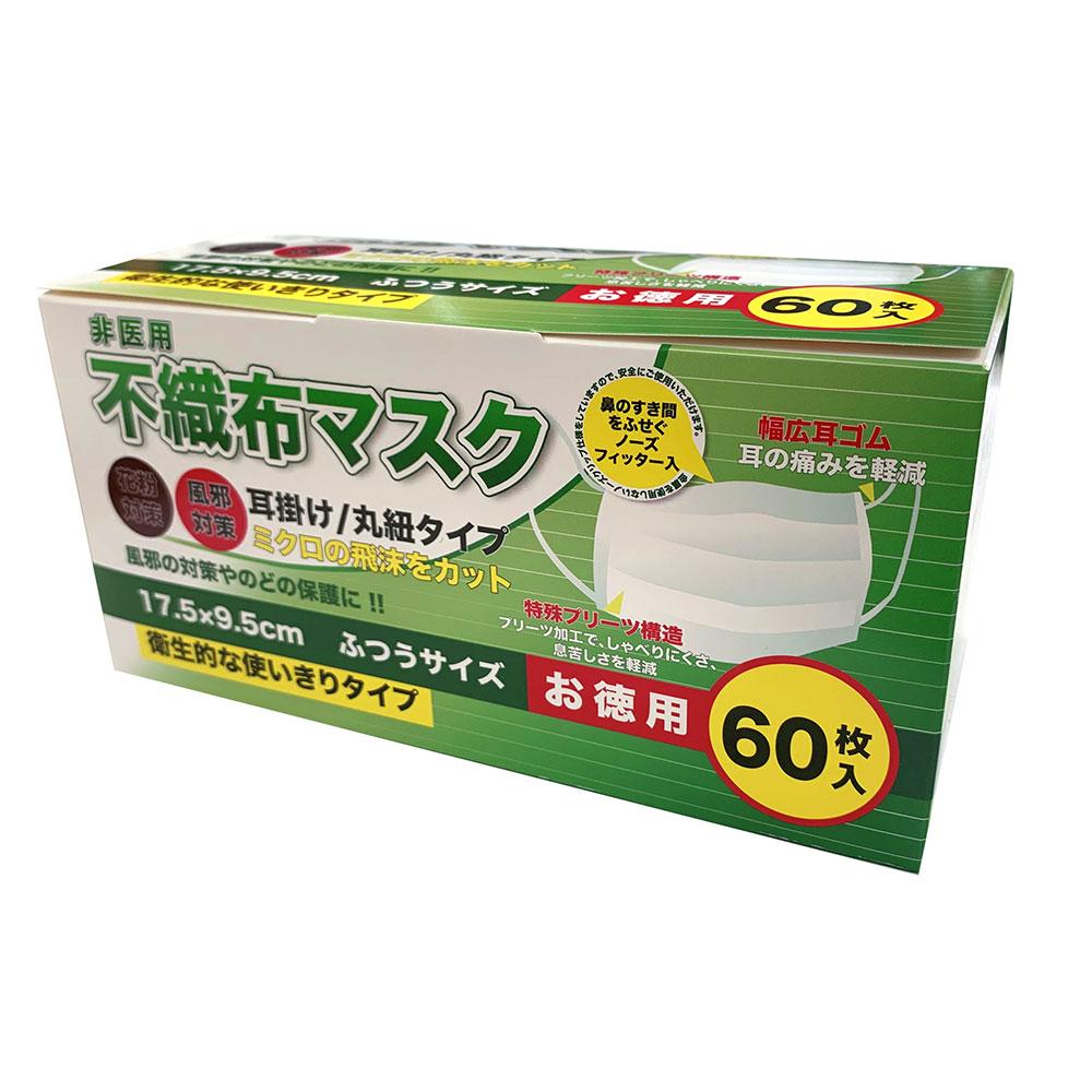 クオリタ 不織布マスク 3プライ(プリーツタイプ) 60枚入り画像