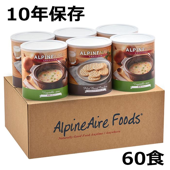 アルパインエア 野菜シチュー&クラッカーセット 6⽸詰 60⾷画像