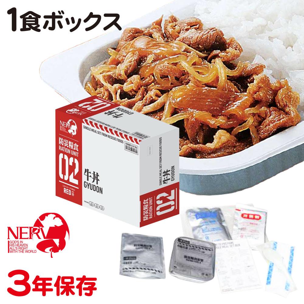 特務機関NERV指定 防災糧食 牛丼画像