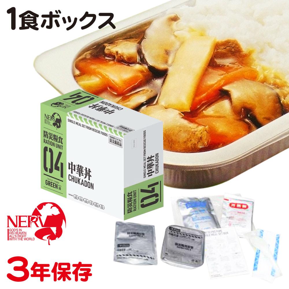 特務機関NERV指定 防災糧食 中華丼画像