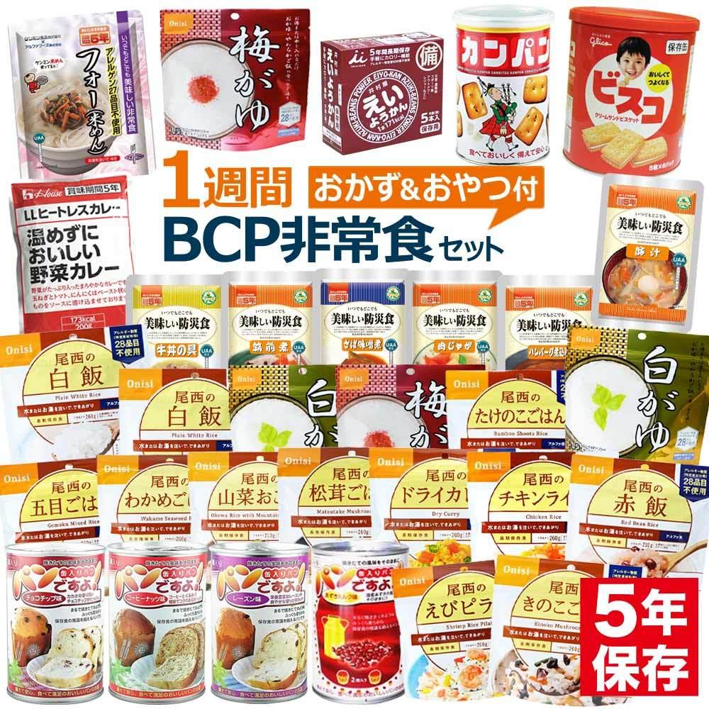 1週間 BCP 非常食セット(おかず&おやつ付き)画像
