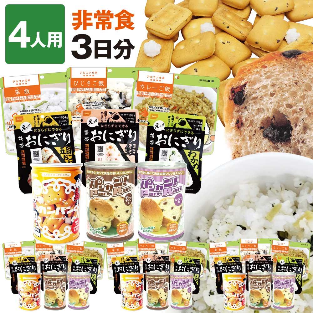 4人用 非常食 3日間(9食) 計36食分セットB画像
