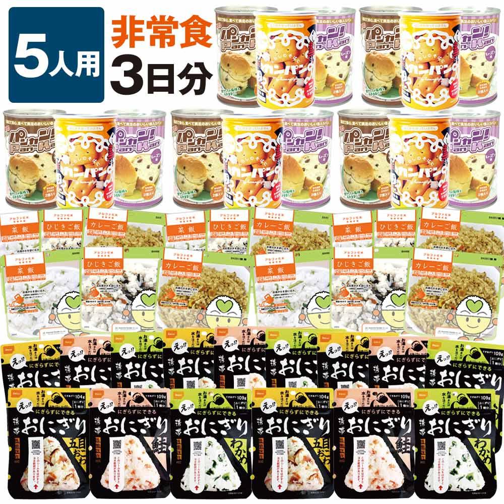 5人用 非常食 3日間(9食) 計45食分セットB画像