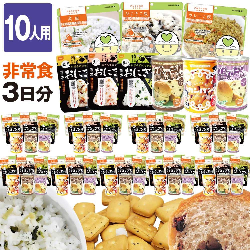 10人用 非常食 3日間(9食) 計90食分セットB画像