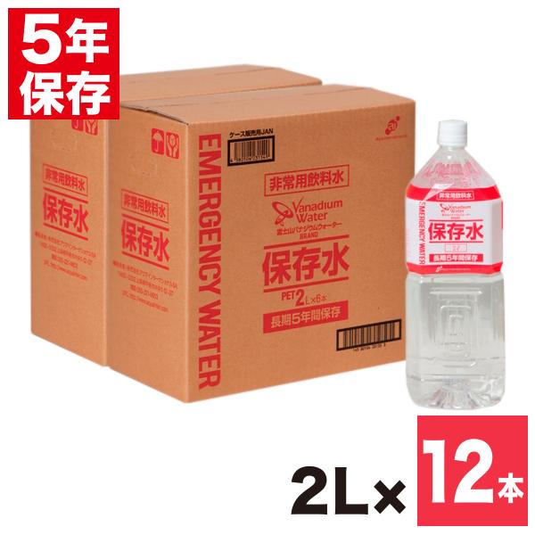 非常用飲料水 富士山バナジウムウォーターブランド 5年保存水 2L 6本×2箱画像