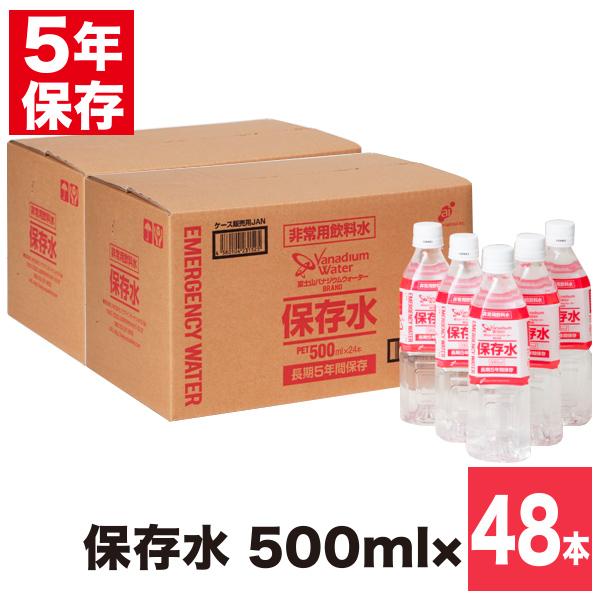 非常用飲料水 富士山バナジウムウォーターブランド 5年保存水 500ml 24本×2箱画像