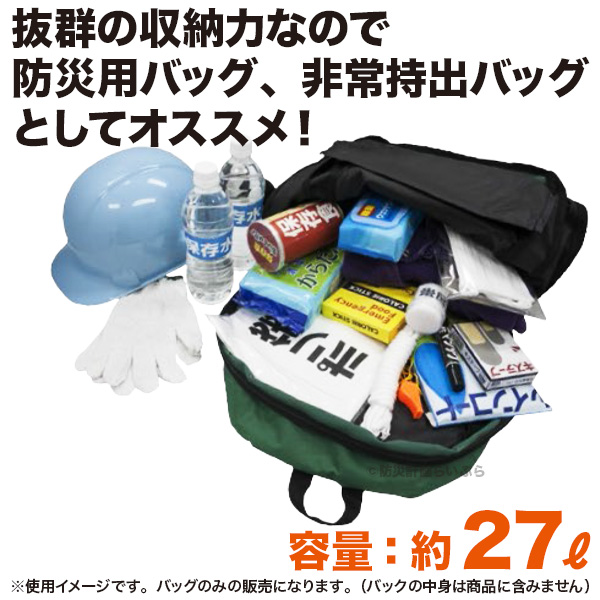 SPO-03は持ち出しバッグとしてもおすすめ