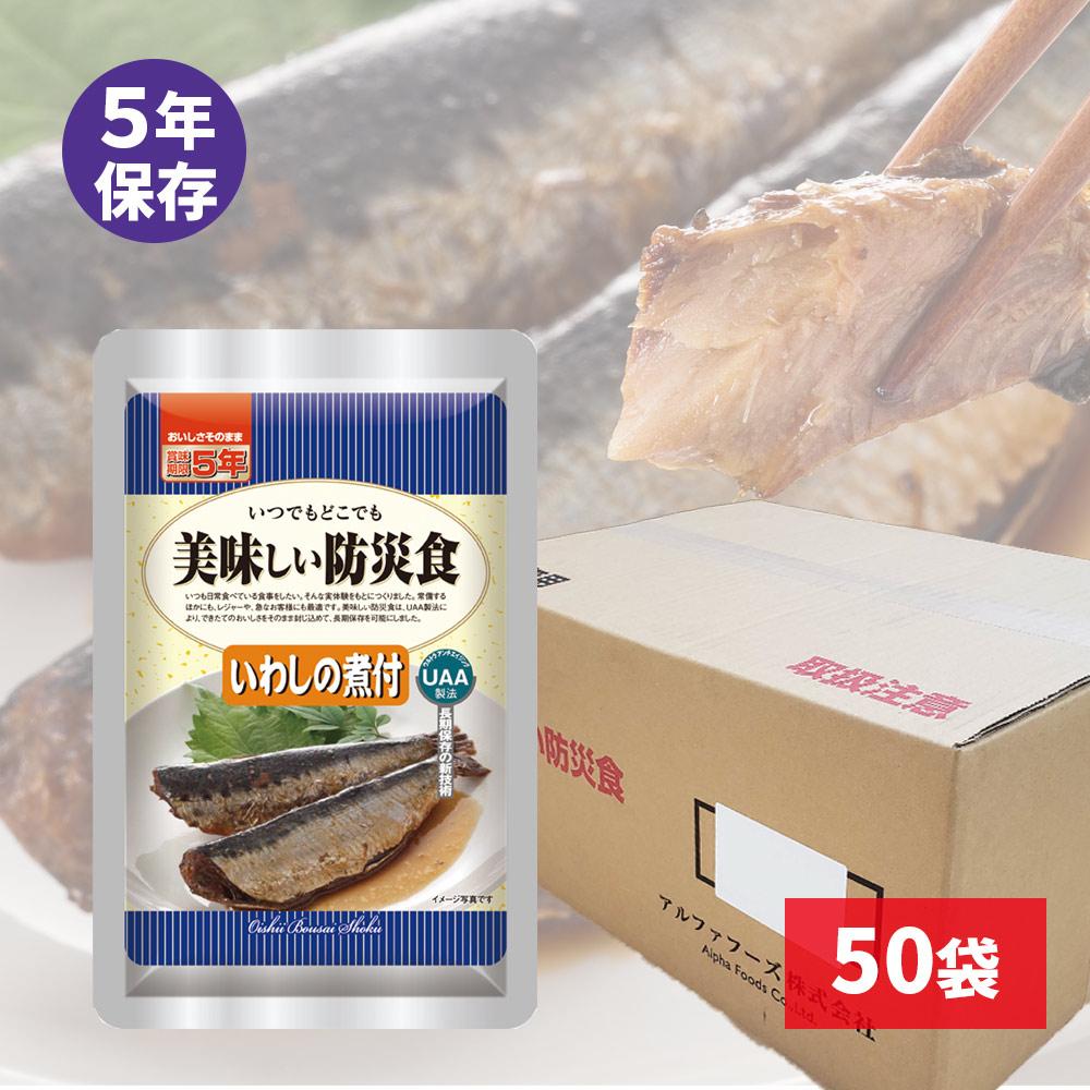 UAA食品 美味しい防災食 いわしの煮付 50袋入画像